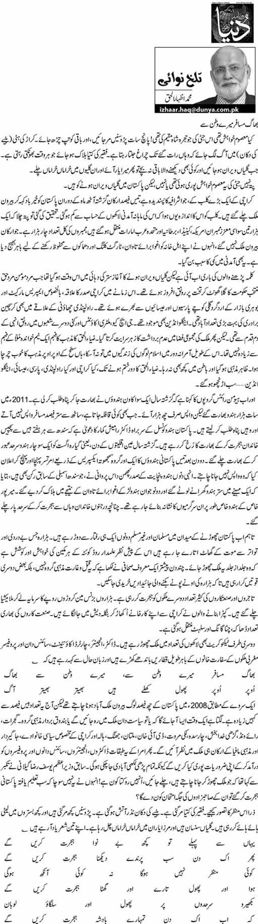Bhag musafir mere watan se - M. Izhar ul Haq