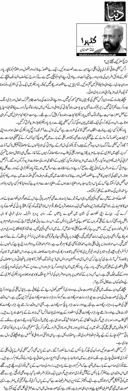 Nataij sifar kaisay nikaltay hain? - Khalid Masood Khan