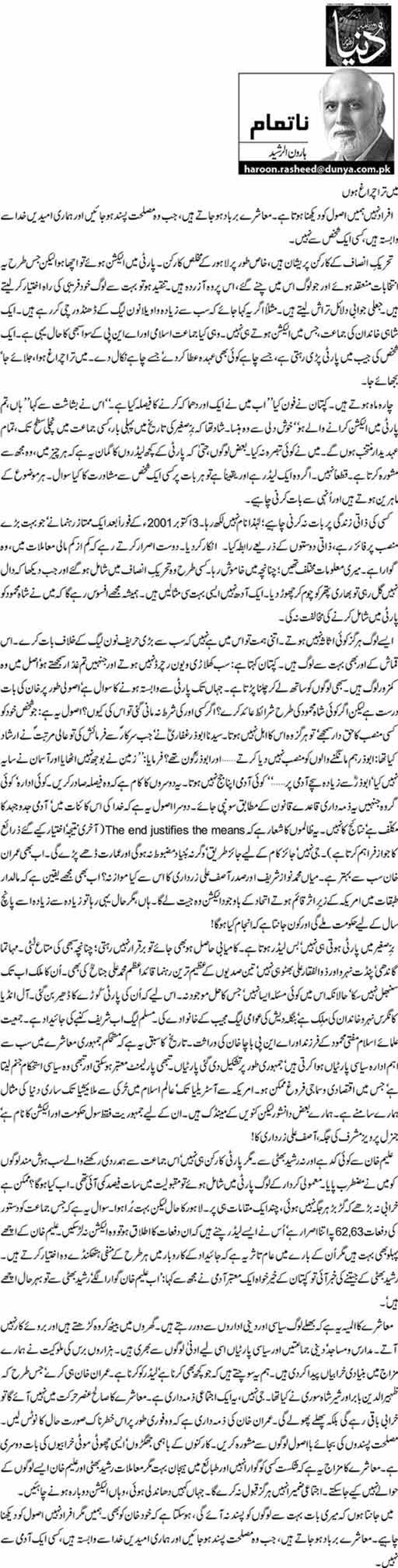 Main tera charagh hun - Haroon-ur-Rasheed