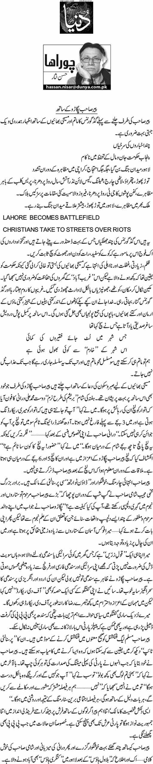 Peer Sahab Pagara k sath - Hassan Nisar