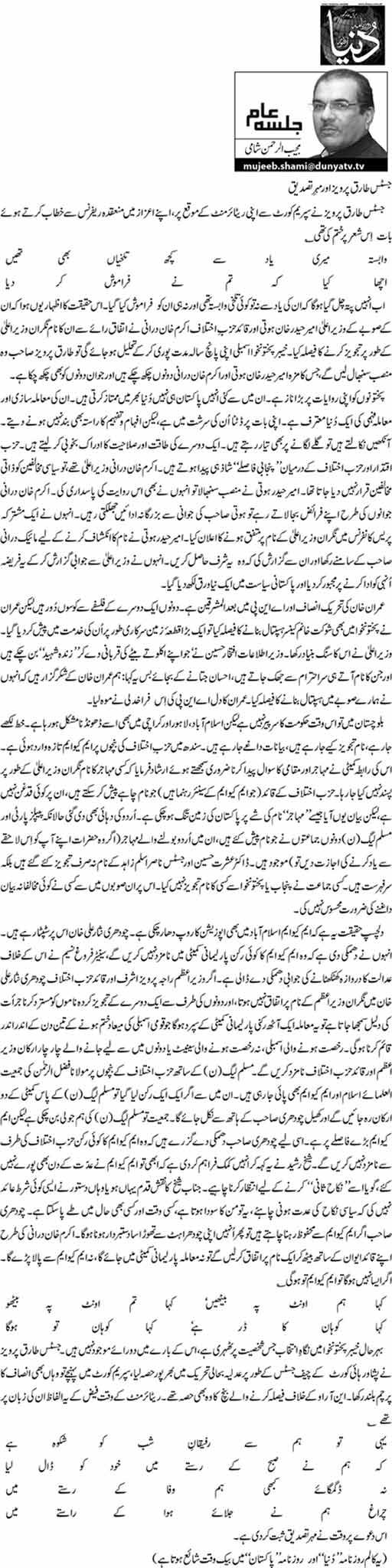 Justice Tariq Pervez Aur Mehr Tasdeeq - Mujeeb ur Rehman Shami