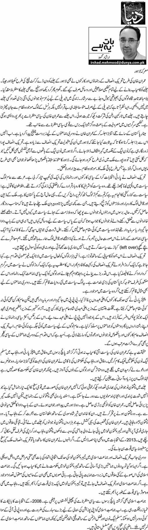 Marka e Lahore - Irshad Mehmood