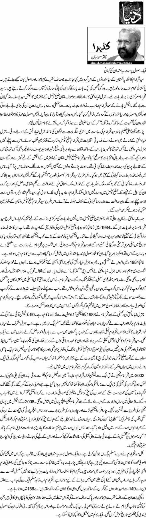 Aik Usool Parast Siyasatdaan Ki Kahani - Khalid Masood Khan