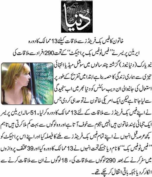 Khatoon Ka Facebook Friends Se Mulakaat K Liye 13 Mumalik Ka Daura