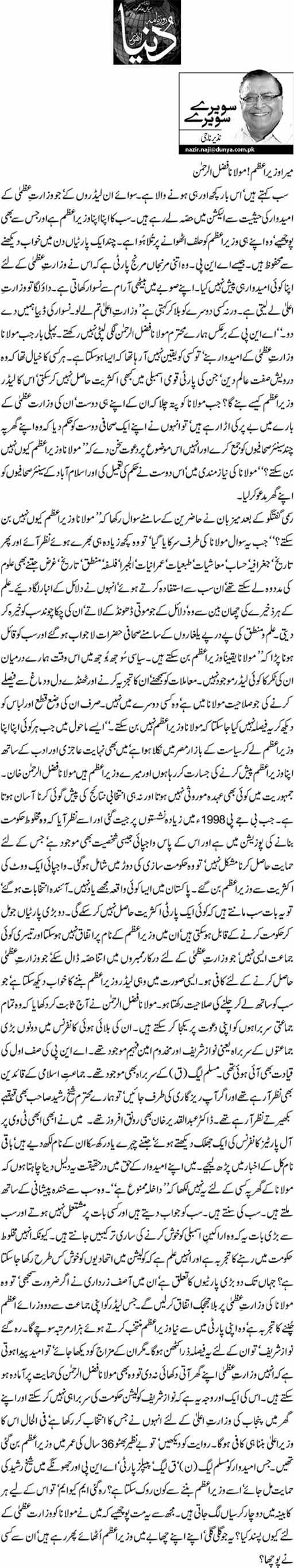 Mera Prime Minister!Moulana Fazal ur Rehman - Nazeer Naji