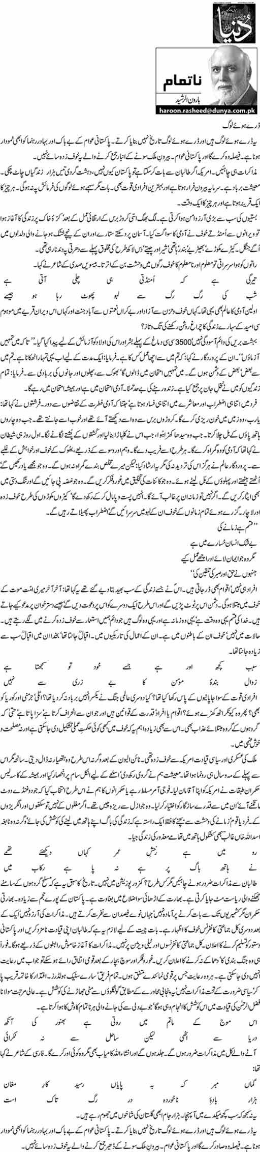 Dray hway log - Haroon-ur-Rahseed