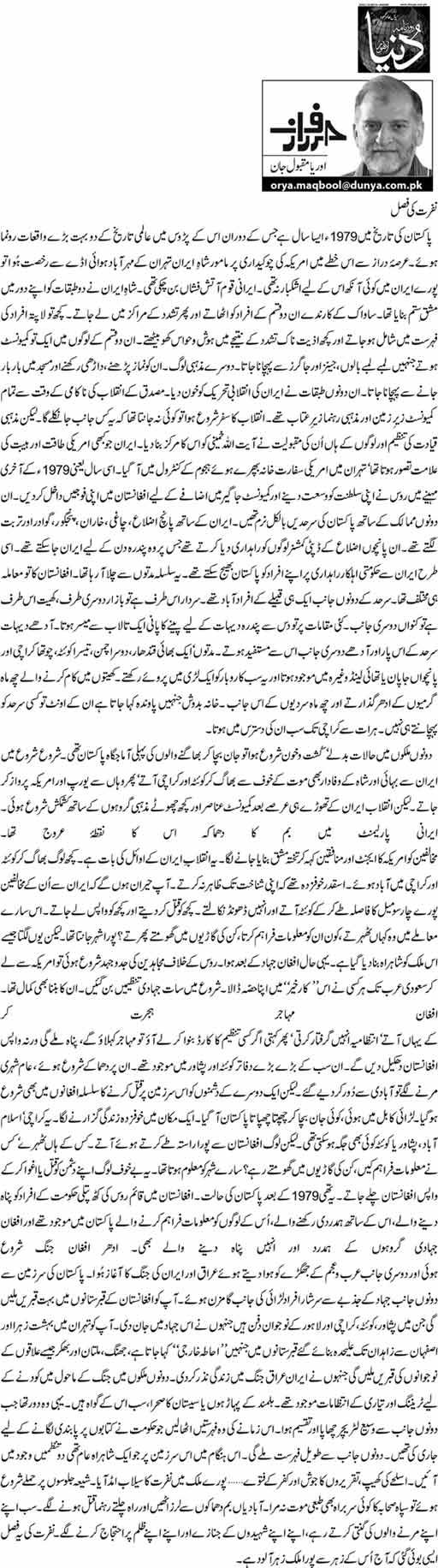 Nafrat ki fasal - Orya Maqbool Jan