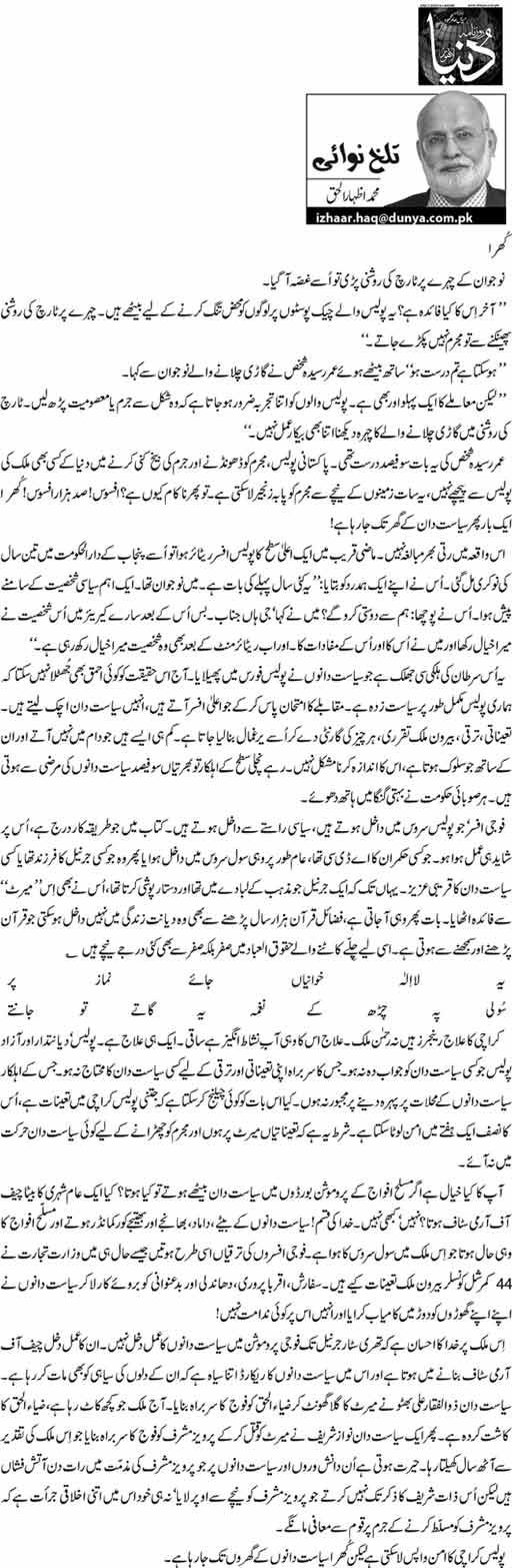 Khura - M. Izhar ul Haq