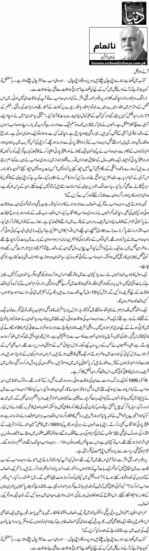 Anay wala kal - Haroon-ur-Rahseed