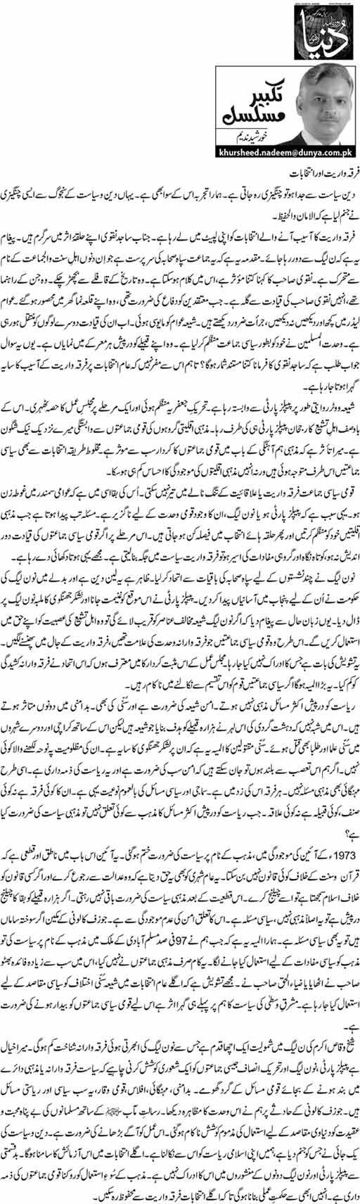 Firka Wariyyat Aur Intikhabaat - Khursheed Nadeem