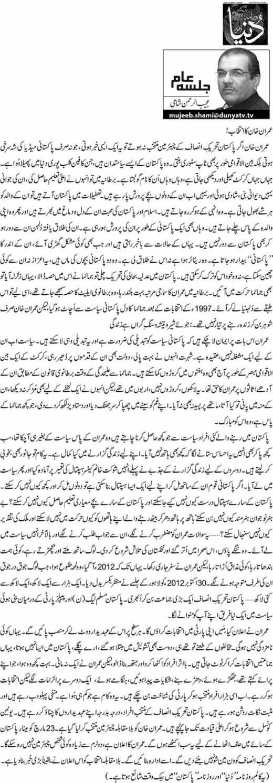 Imran Khan Ka Intikhaab! - Mujeeb ur Rehman Shami
