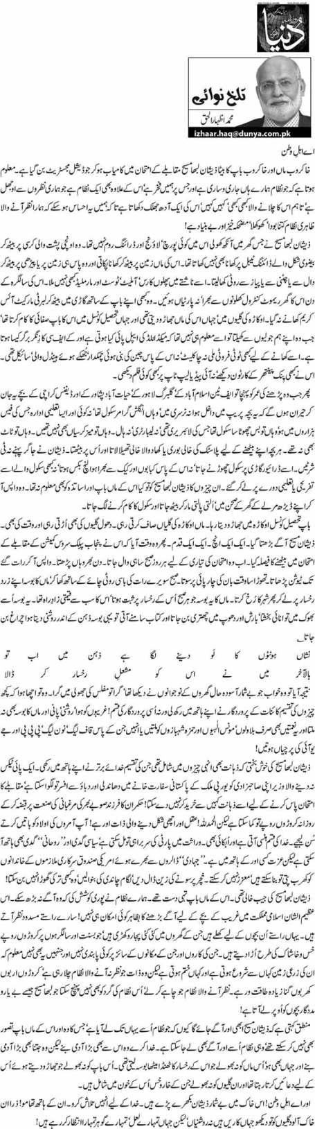 Aye Ahle Watan - M. Izhar ul Haq