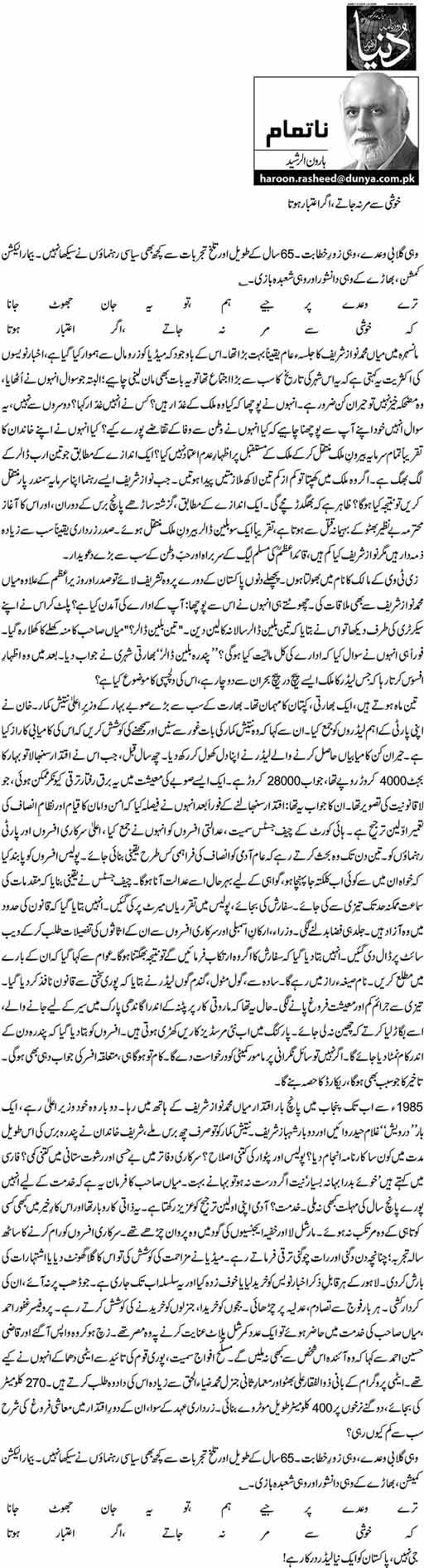 Khushi Se Mar Na Jatay,Agar Aitebaar Hota - Haroon-ur-Rasheed