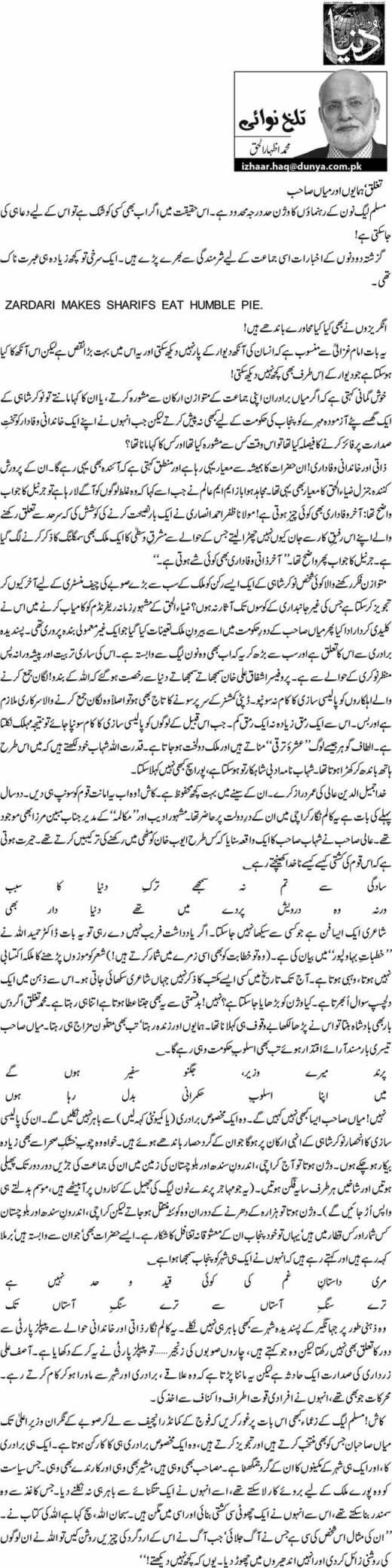 Tughlaq,Humayun Aur Mian Sahab - M. Izhar ul Haq