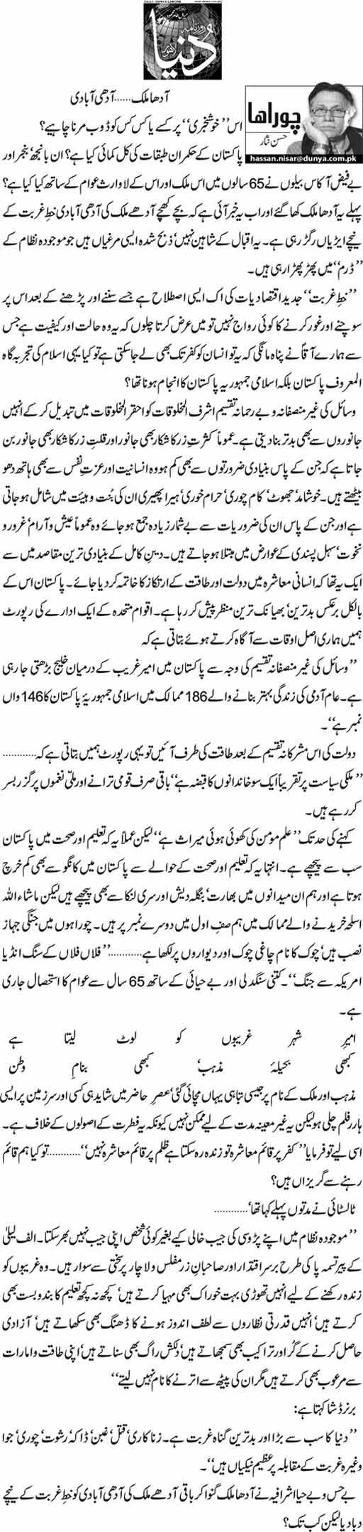 Adha Mulk...Adhi Abadi - Hassan Nisar