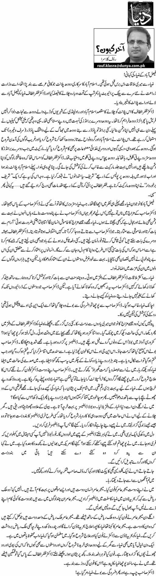 Faisalabad K Zia Ki Kahani! - Rauf Klasra