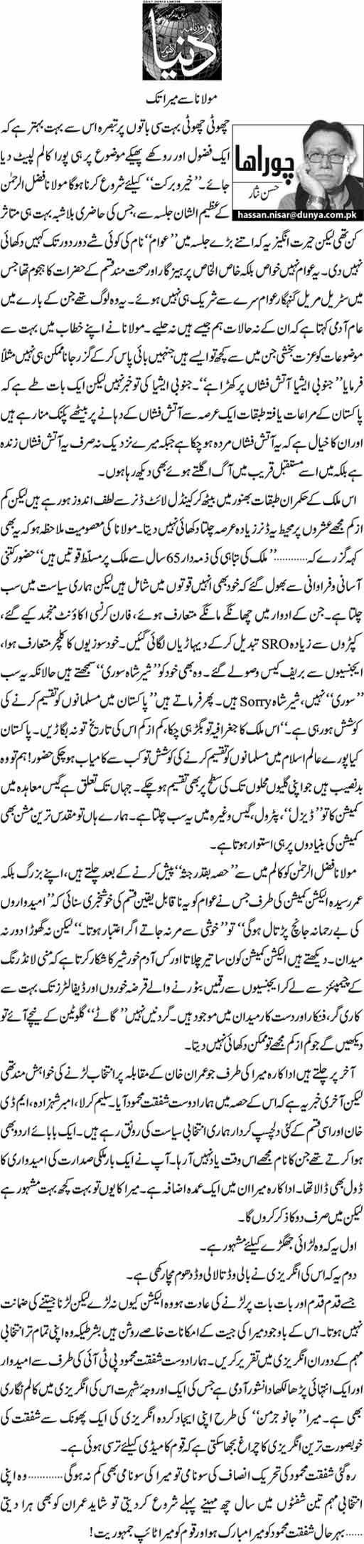 Moulana Se Meera Tak - Hassan Nisar