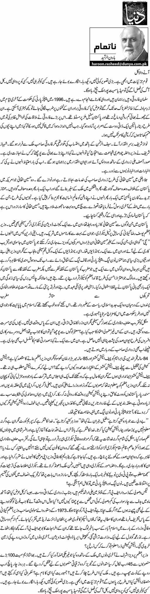 Anay Wala Kal - Haroon-ur-Rasheed