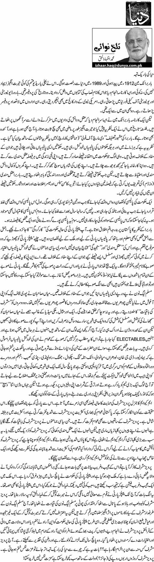 Haya Ki Bareek Teh - M. Izhar ul Haq