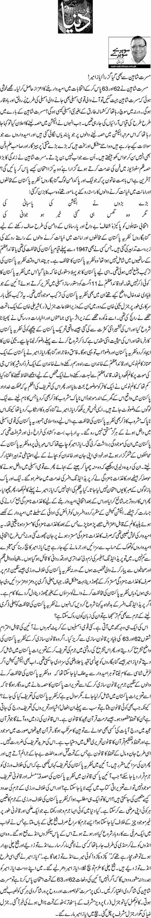 Mussarat Shaheen Se Bhi Gaya Guzra'Ayaz Ameer! - Nazeer Naji