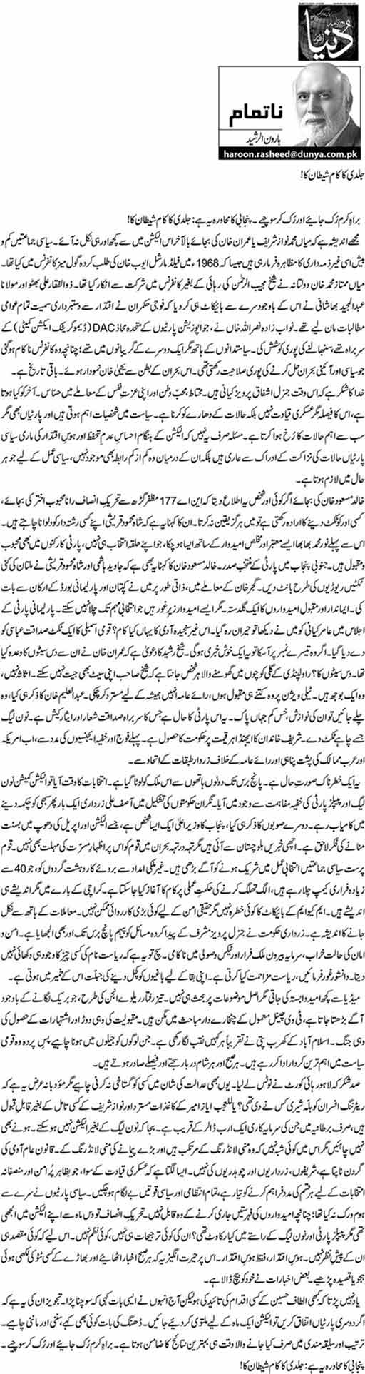 Jaldi Ka Kaam Shaitan Ka! - Haroon-ur-Rasheed