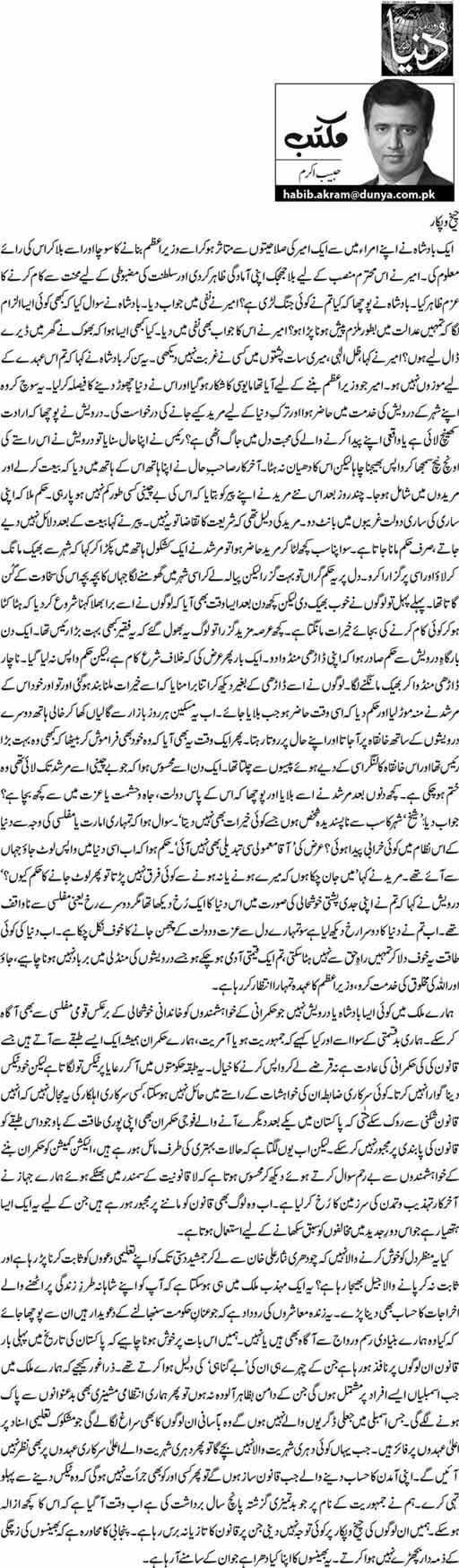 Chiekh o Pukar - Habib Akram