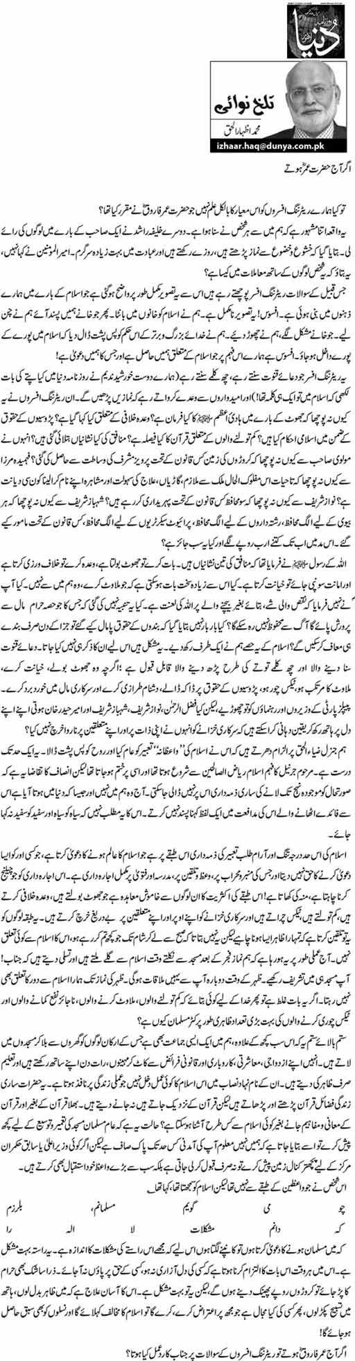 Agar Aaj Hazrat Umar Hotay - M. Izhar ul Haq