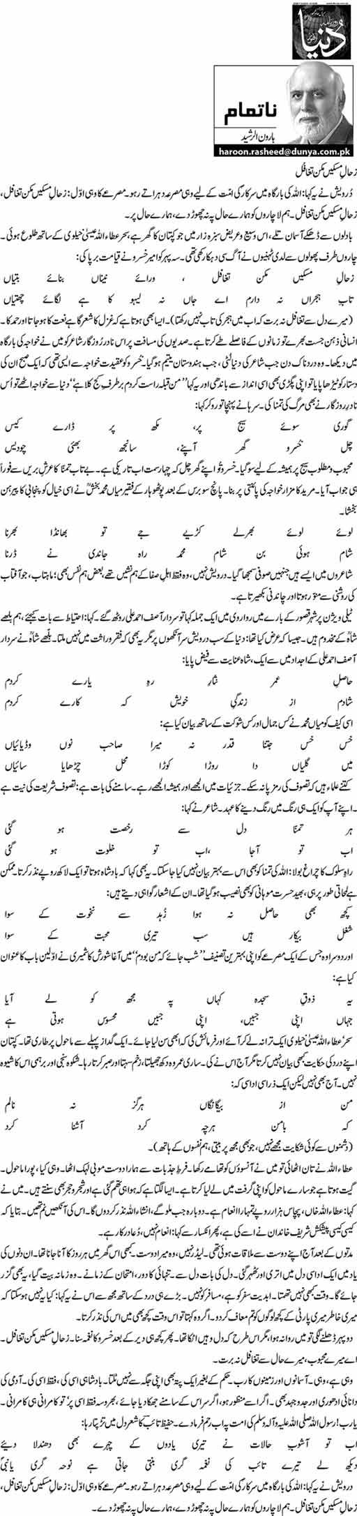 Zuhal e Maskeen Makan Taghaful - Haroon-ur-Rasheed