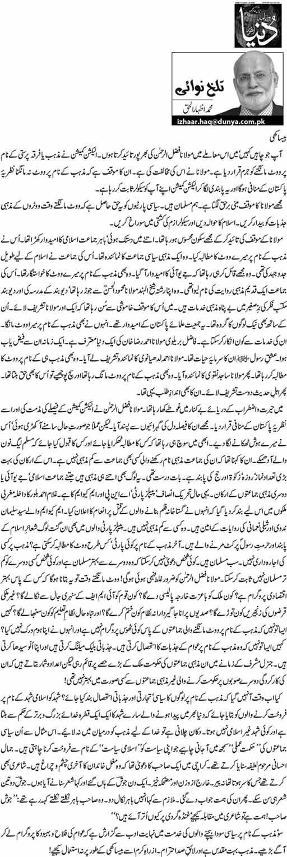 Beesakhi - M. Izhar ul Haq