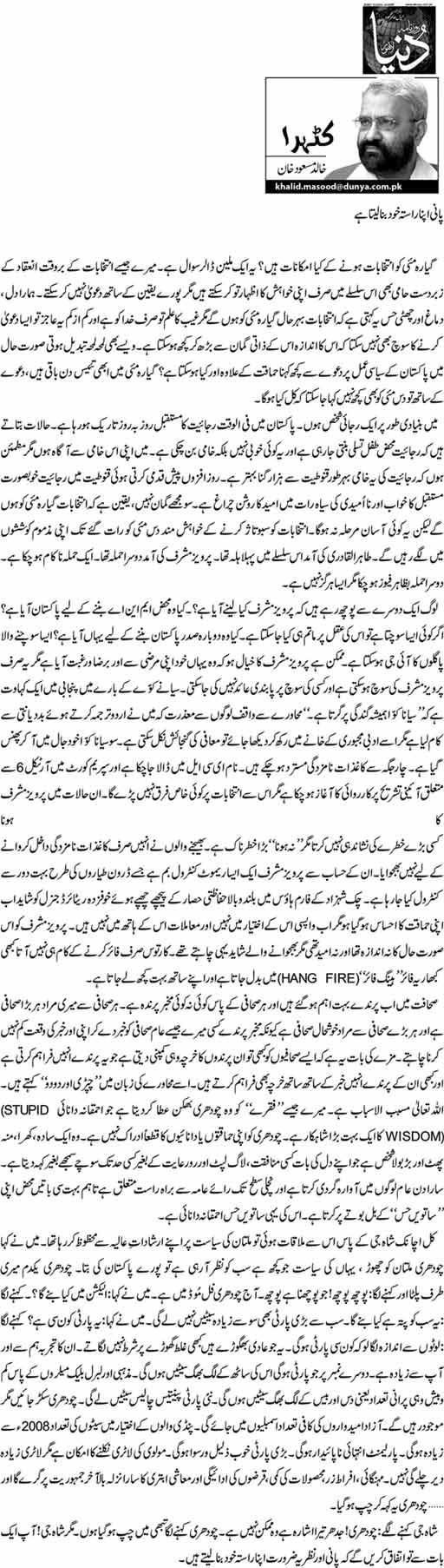 Pani Apna Rasta Khud Bana Laita Hai - Khalid Masood Khan