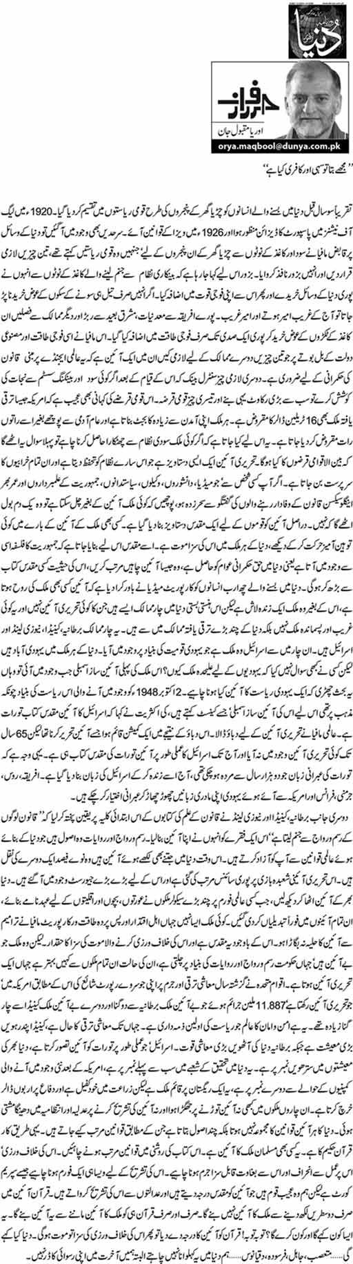 """""""Mujhay Bata To Sahi Aur Kafiri Kya Hai"""" - Orya Maqbool Jan"""