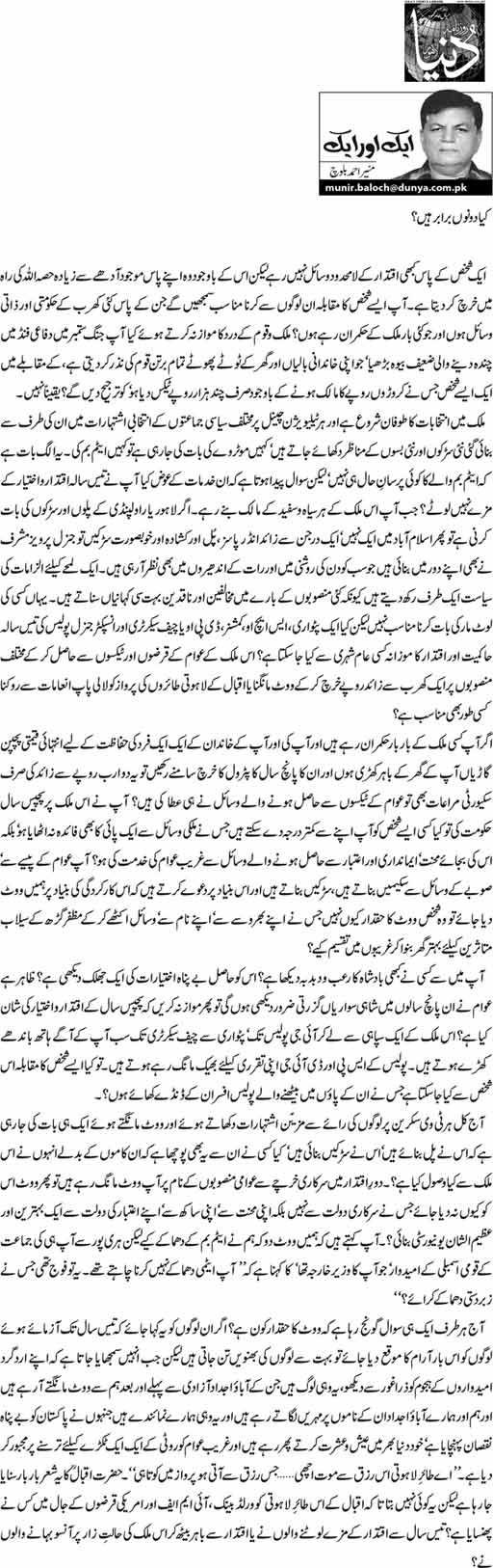 Kya Dono Barabar Hain? - Munir Ahmed Baloch