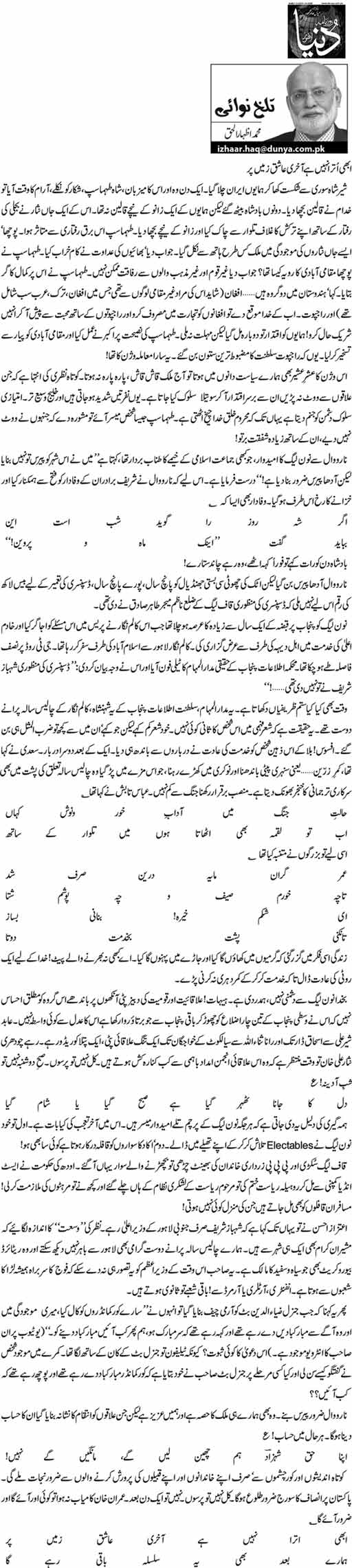Abbhi Utra Nahi Hai Akhri Ashiq Zameen Par - M. Izhar ul Haq