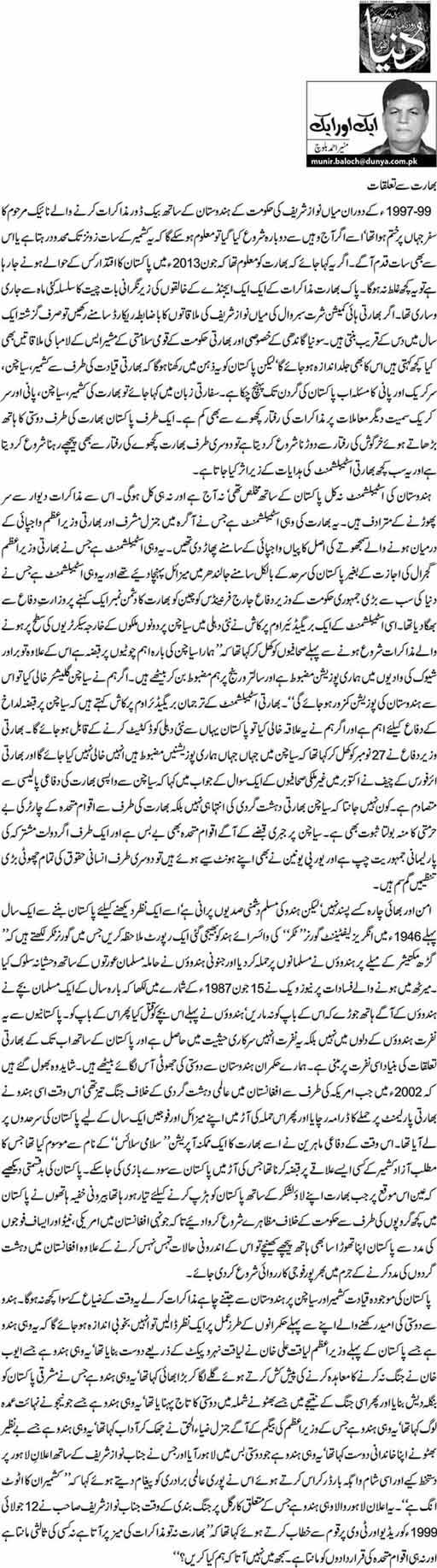 Bharat Se Tallukaat - Munir Ahmed Baloch