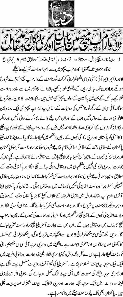 Champions Trophy Warm Up Match Main Pakistan Aur Srilanka Aj Madde Muqabil