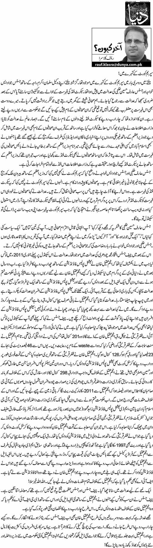 Supreme Court K Katehray Main! - Rauf Klasra