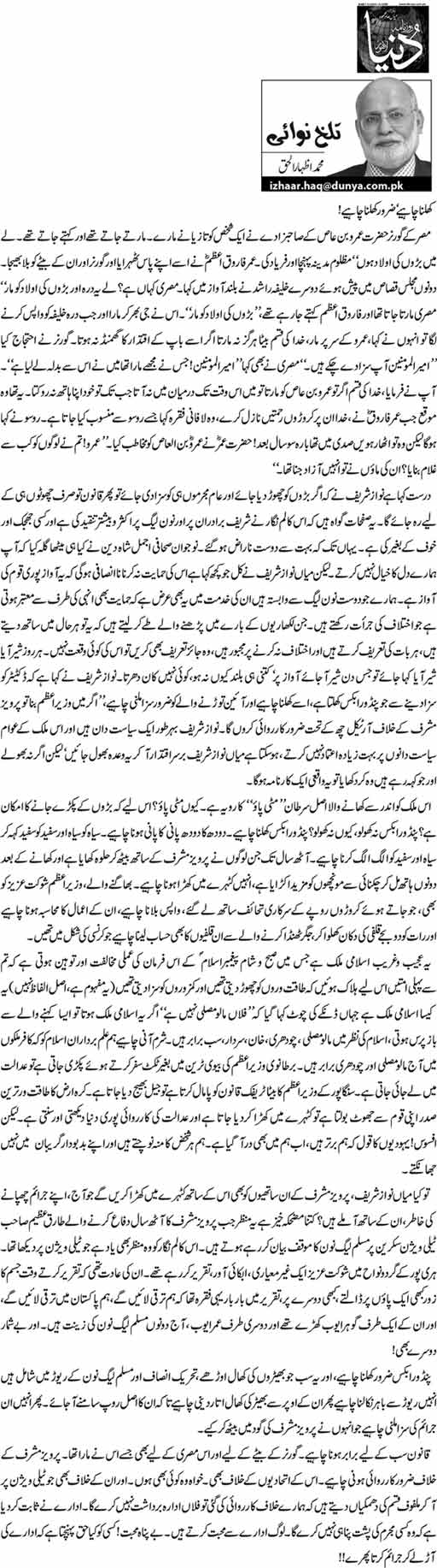 Khulna Chahiye' Zaroor Khulna Chahiye! - M. Izhar ul Haq