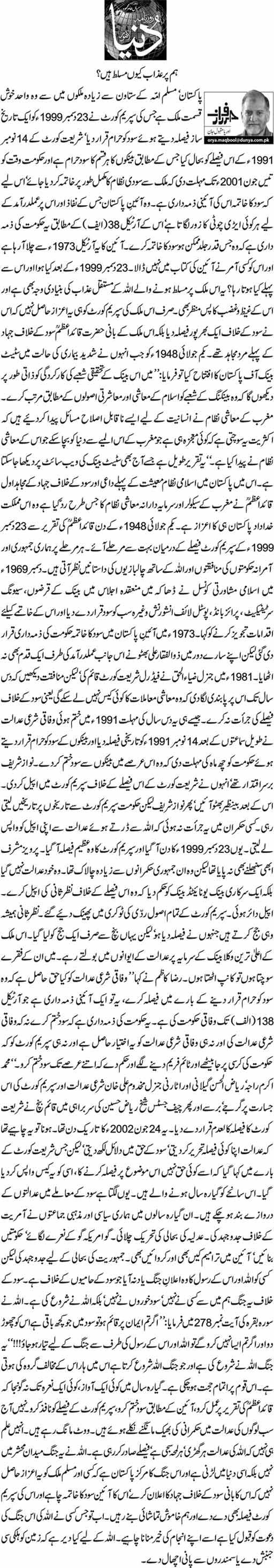 Hum Par Azab Kyn Musallat Hain? - Orya Maqbool Jan