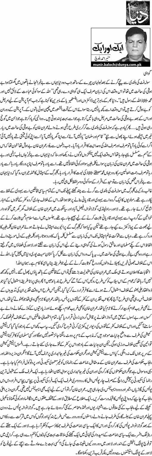 Gawahi - Munir Ahmed Baloch