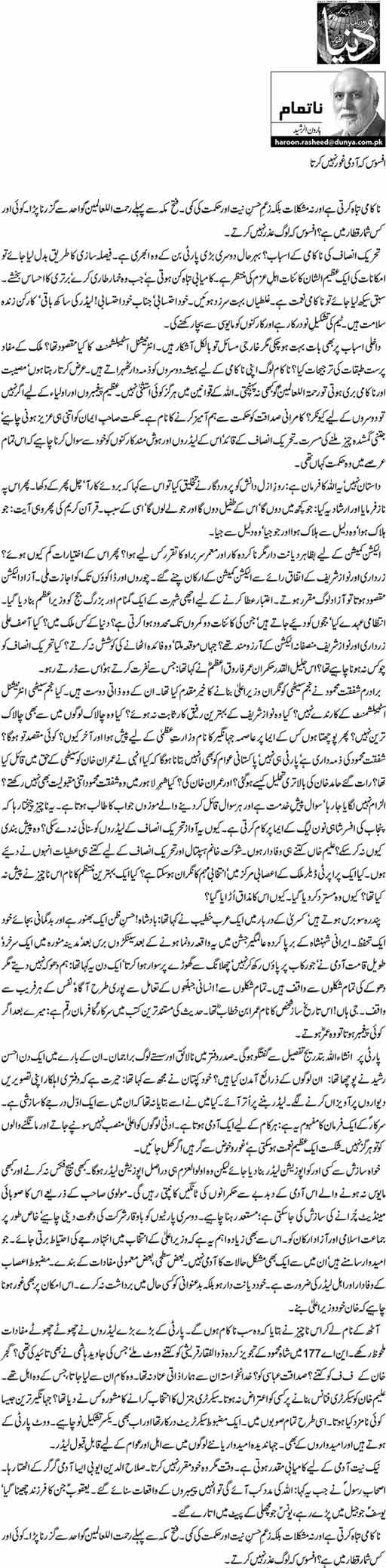 Afsos K Admi Ghaur Nahi Karta - Haroon-ur-Rasheed