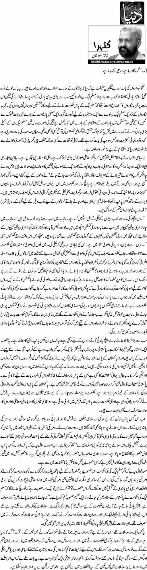 Ek Aag Ka Dariya Hai Awr Tair K Jana Hai - Khalid Masood Khan