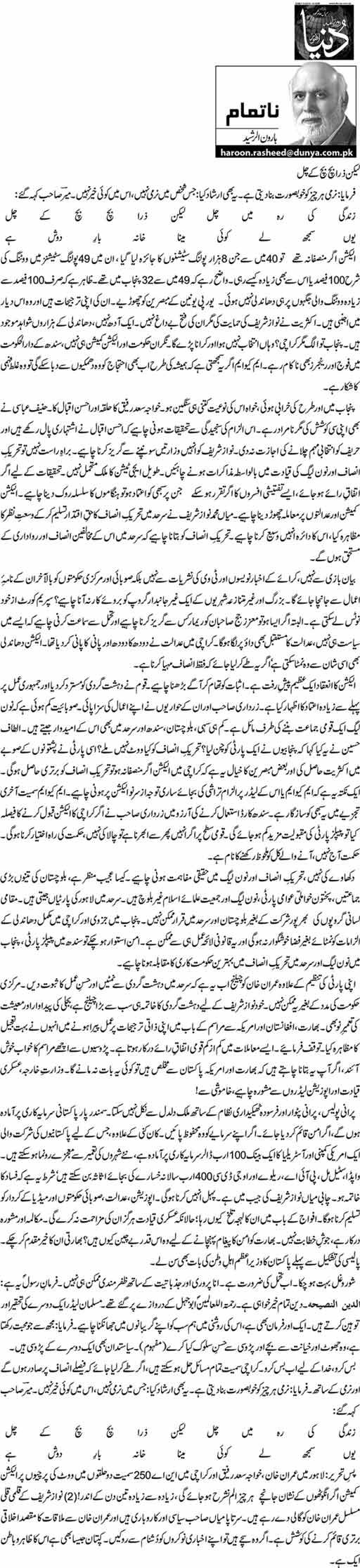 Lakin Zara Bach Bach K Chal - Haroon-ur-Rasheed
