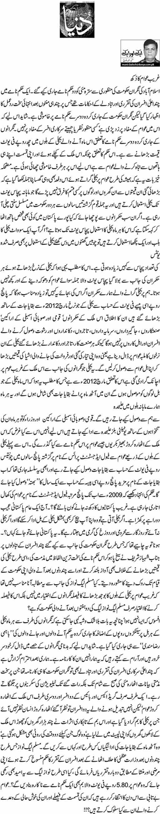 Ghareeb Awaam Ka Dukh - Munir Ahmed Baloch