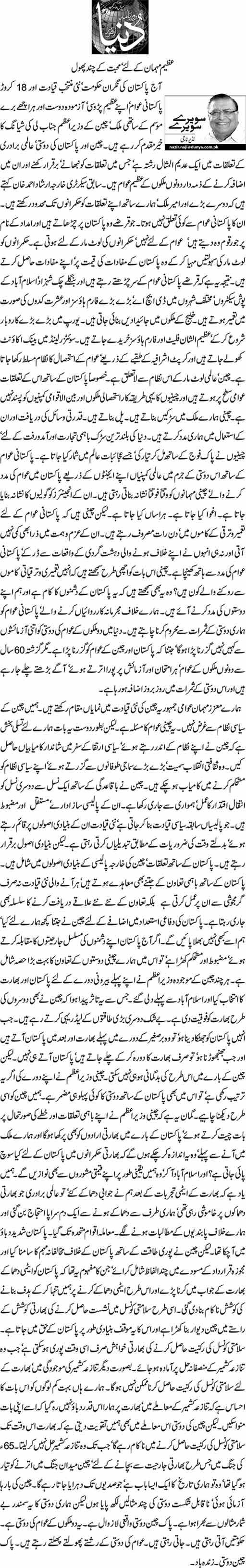 Azeem Mehman K Liye' Muhabbat k Chand Phool - Nazeer Naji