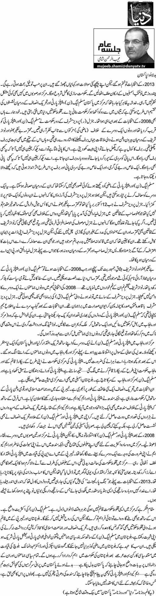 Badla Hwa Pakistan - Mujeeb ur Rehman Shami