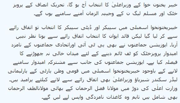 Khyber Pakhtunkhwa Kay Wazeer E Ala Ka Intakhab Aj Ho Ga
