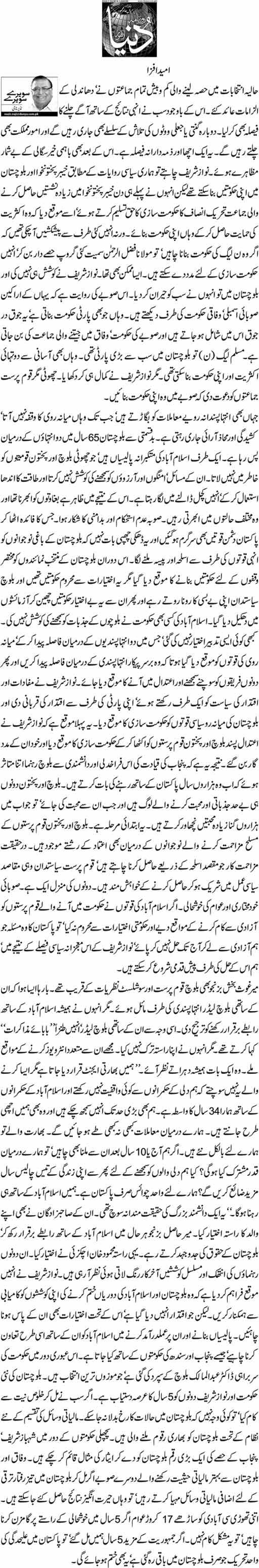 Umeed Afza - Nazeer Naji
