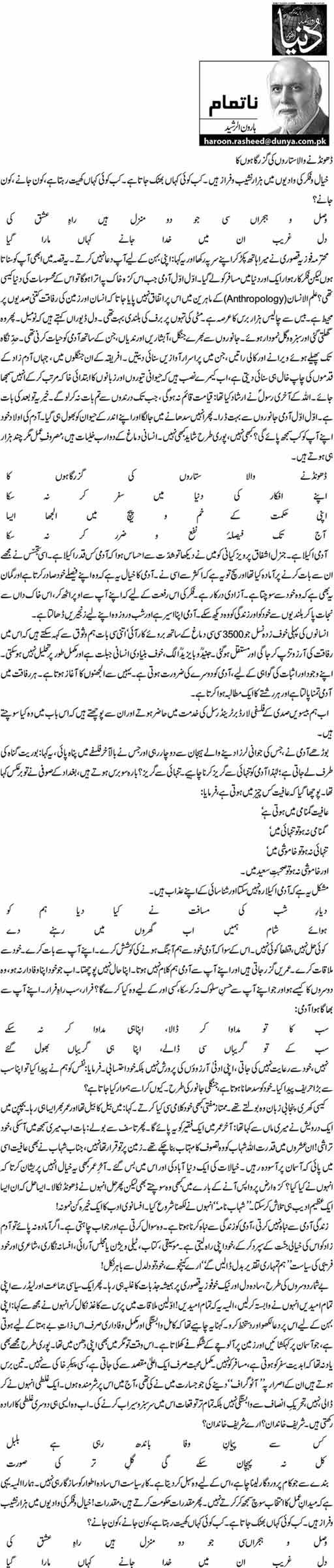 Dhondnay Wala Sitaron Ki Guzar Gahon Ka - Haroon-ur-Rasheed