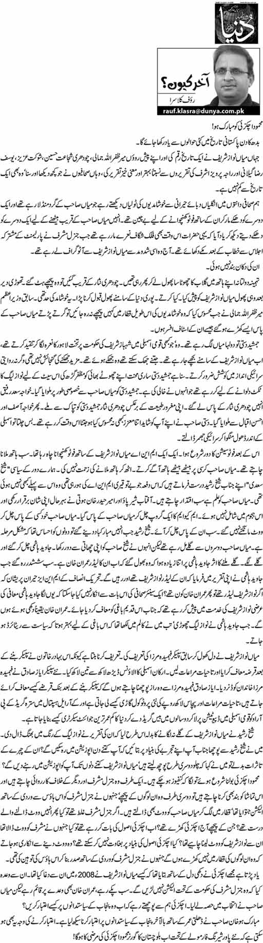 Mehmood Khan Achakzai Ko Mubarak Ho! - Rauf Klasra