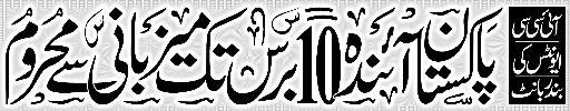 ICC Events Ki Bandar Bant:Pakistan Aainda 10 Baras Tak Maizbani Se Mehroom